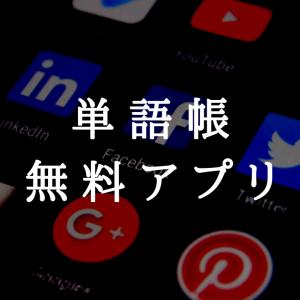 単語帳おすすめ無料アプリ!エクセルで作成も【Quizlet】
