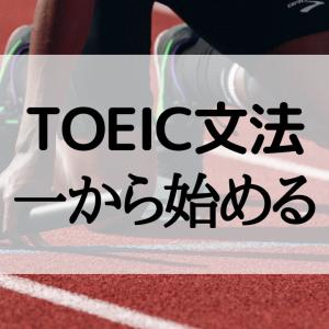 TOEIC勉強法)一からでも始められる、文法の手の付け方