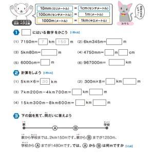 【無料の学習プリント】小学3年生の算数ドリル_長さ・距離2