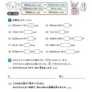 【無料の学習プリント】小学3年生の算数ドリル_長さ・距離3
