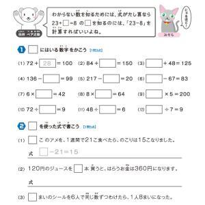 【無料の学習プリント】小学3年生の算数ドリル_□の計算1