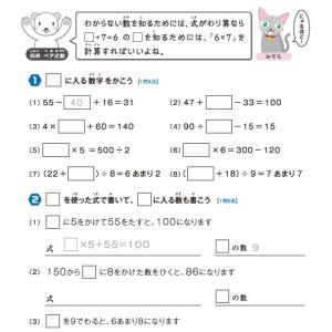 【無料の学習プリント】小学3年生の算数ドリル_□の計算3