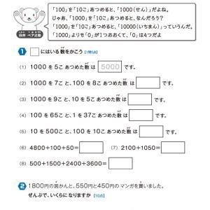 【無料の学習プリント】小学2年生の算数ドリル_10000までの数