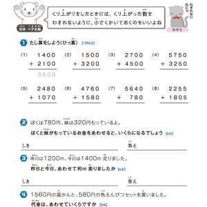 【無料の学習プリント】小学2年生の算数ドリル_たし算5