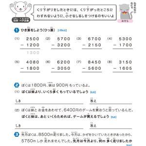 【無料の学習プリント】小学2年生の算数ドリル_ひき算5