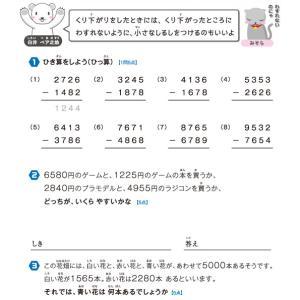 【無料の学習プリント】小学2年生の算数ドリル_ひき算6