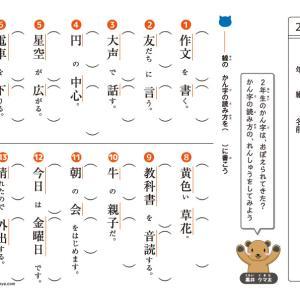 【無料の学習プリント】2年_国語ドリル_漢字の問題4の1