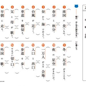 【無料の学習プリント】小学2年生_国語ドリル_漢字の問題4の2