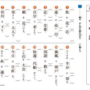【無料の学習プリント】小学2年生_国語ドリル_漢字の問題4の3