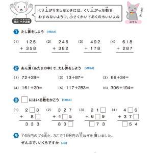 【無料の学習プリント】小学2年生の算数ドリル_テスト3