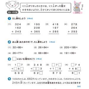 【無料の学習プリント】小学2年生の算数ドリル_テスト4