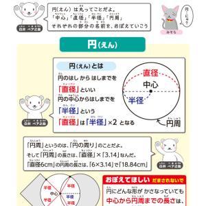 【無料の学習プリント】小学3年生の算数ドリル_円」