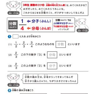【無料の学習プリント】小学3年生の算数ドリル_分数1