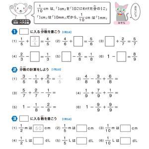 【無料の学習プリント】小学3年生の算数ドリル_分数3