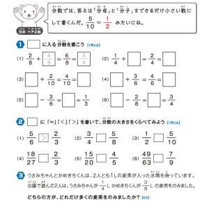 【無料の学習プリント】小学3年生の算数ドリル_分数4