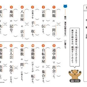 【無料の学習プリント】3年_国語ドリル_漢字の問題1