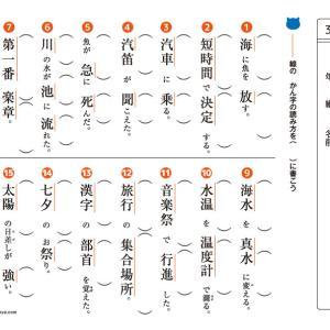 【無料の学習プリント】3年_国語ドリル_漢字の問題2