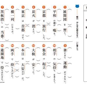 【無料の学習プリント】小学3年生の国語ドリル_漢字の問題3