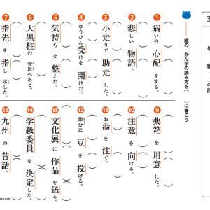 【無料の学習プリント】小学3年生の国語ドリル_漢字の問題4
