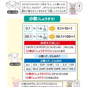 【無料の学習プリント】小学3年生の算数ドリル_小数1