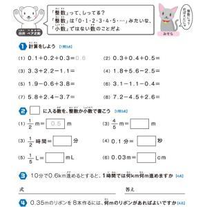 【無料の学習プリント】小学3年生の算数ドリル_小数2