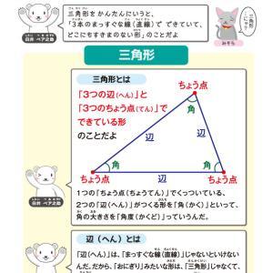 【無料の学習プリント】小学2年生の算数ドリル_三角形