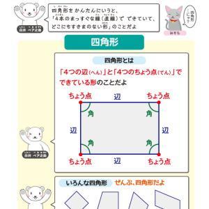 【無料の学習プリント】小学2年生の算数ドリル_四角形