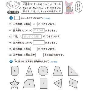 【無料の学習プリント】小学2年生の算数ドリル_三角形と四角形