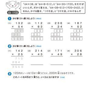 【無料の学習プリント】小学3年生の算数ドリル_かけ算(ひっ算)5
