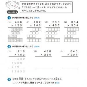 【無料の学習プリント】小学3年生の算数ドリル_かけ算(ひっ算)6