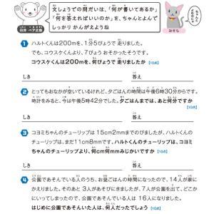 【無料の学習プリント】小学2年生の算数ドリル_文章問題2