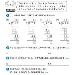 【無料の学習プリント】小学4年生の算数ドリル_わり算(ひっ算)1