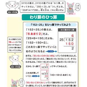 【無料の学習プリント】小学4年生の算数ドリル_わり算(ひっ算)3