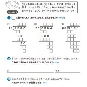 【無料の学習プリント】小学4年生の算数ドリル_わり算(ひっ算)4