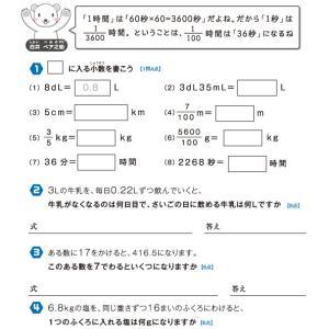 【無料の学習プリント】小学4年生の算数ドリル_テスト4