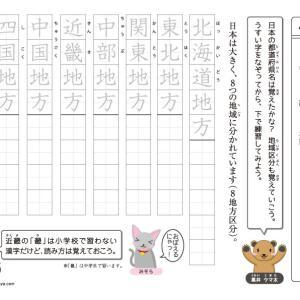 【無料の学習プリント】小学4年生の国語ドリル_都道府県の漢字1