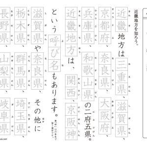 【無料の学習プリント】小学4年生の国語ドリル_都道府県の漢字2