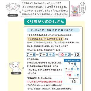 【無料の学習プリント】小学1年生の算数ドリル_くりあがりのたしざん1