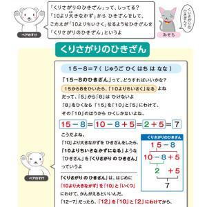 【無料の学習プリント】小学1年生の算数ドリル_くりさがりのひきざん1