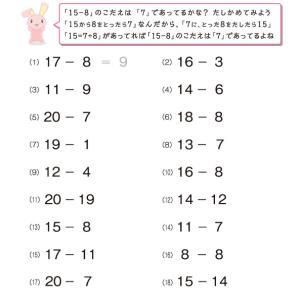 【無料の学習プリント】小学1年生のひきざんドリル_20までのひきざん2