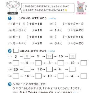 【無料の学習プリント】小学1年生の算数ドリル_テスト4