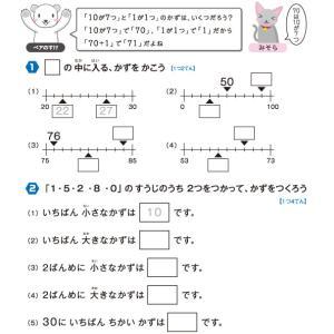 【無料の学習プリント】小学1年生の算数ドリル_100までのかず3