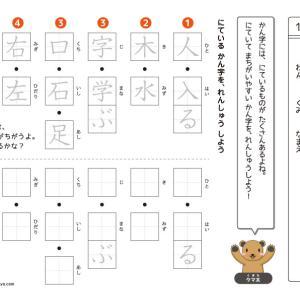 【無料の学習プリント】小学1年生の国語ドリル_漢字の問題1