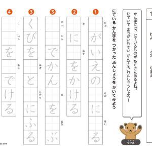 【無料の学習プリント】小学1年生の国語ドリル_漢字の問題2