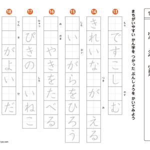 【無料の学習プリント】小学1年生の国語ドリル_漢字の問題3