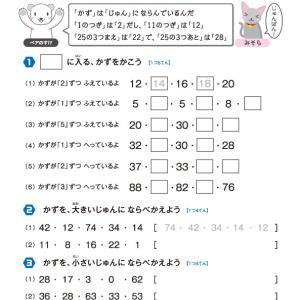 【無料の学習プリント】小学1年生の算数ドリル_かずのならび1