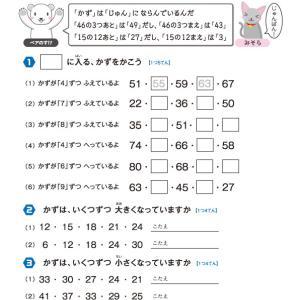 【無料の学習プリント】小学1年生の算数ドリル_かずのならび2