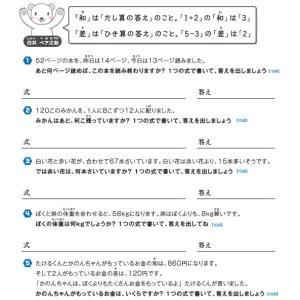 【無料の学習プリント】小学4年生の算数チャレンジ_和差算1
