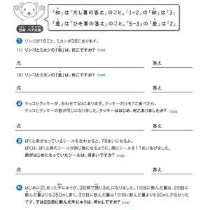 【無料の学習プリント】小学4年生の算数チャレンジ_和差算2