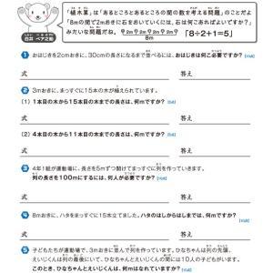 【無料の学習プリント】小学4年生の算数チャレンジ_植木算1